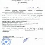 Заключение ГИБДД Рыльск